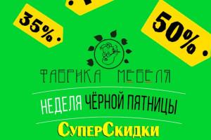 Скидки до 70% на популярные товары
